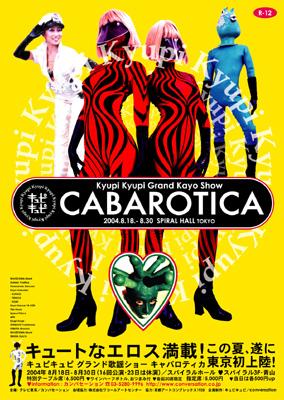 cabaro-tokyo-new