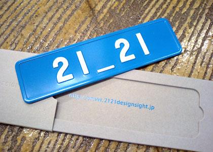 21_productlogo