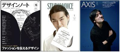 071230-magazines