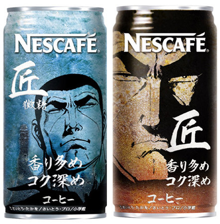golgo-13-coffee