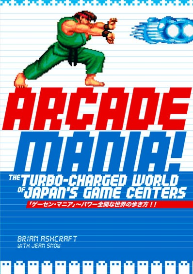 080803-arcademania-cover
