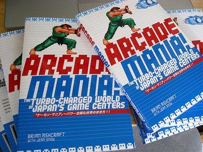 080827-arcademania