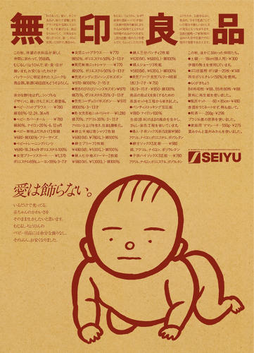 3064789-slide-12-these-vintage-ads-show-how-ikko-tanaka-helped-define-muji
